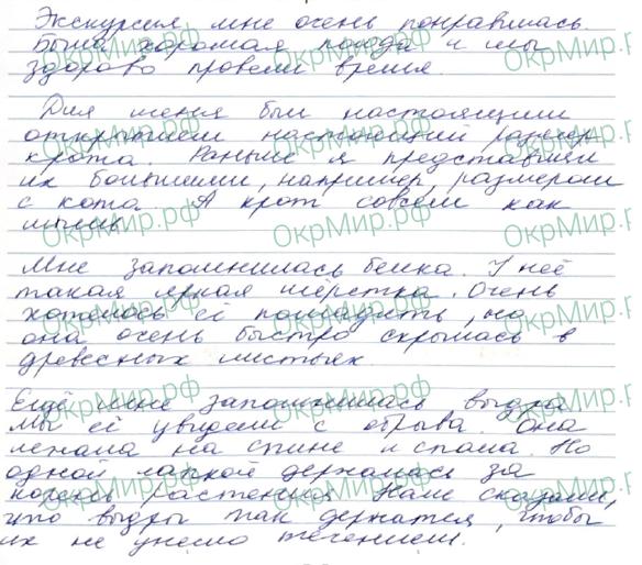 Научный дневник (Плешаков, Крючкова) - . Экскурсии в природные сообщества родного края, ответ 5