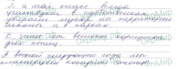 Научный дневник (Плешаков, Крючкова) - . Охрана природы, ответ 1
