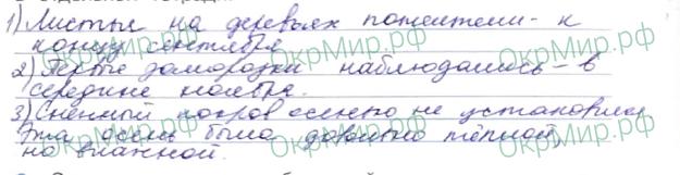 Научный дневник (Плешаков, Крючкова) - . Наблюдения в природе осенью, ответ 1