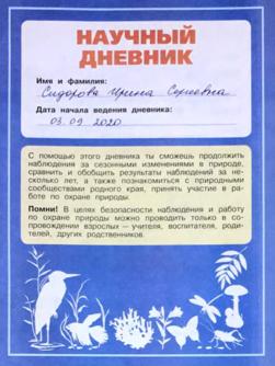 Научный дневник для 4 класса - Плешаков, Крючкова (2020 г.)