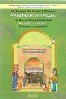 Рабочая тетрадь для 4 класса - Человек и природа, Вахрушев, Бурский, Раутиан, 1 часть (2019 г.)