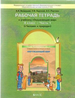 Рабочая тетрадь для 4 класса Человек и природа - Вахрушев, Бурский, Раутиан, 1 часть (2019 г.)