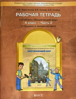 Рабочая тетрадь для 4 класса Человек и человечество - Харитонова, Сизова, Стойка, 2 часть (2019 г.)